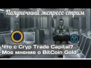 BitCoin Gold - лихорадка жадности Что с Cryp Trade Capital?