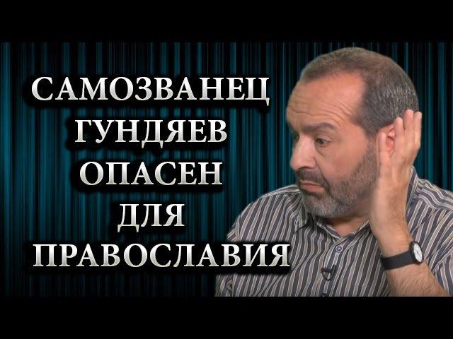 Самозванец Гундяев опасен для православия /В. Шендерович/ 18.05.2017