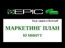 B Epic Будь здоров и богатый! Маркетинг план 10 минут