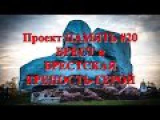 Проект ПАМЯТЬ 20 - БРЕСТ и Брестская Крепость Герой. Великая Отечественная война