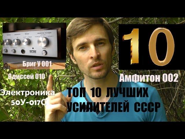ТОП 10 лучших советских усилителей - по версии Звукомания