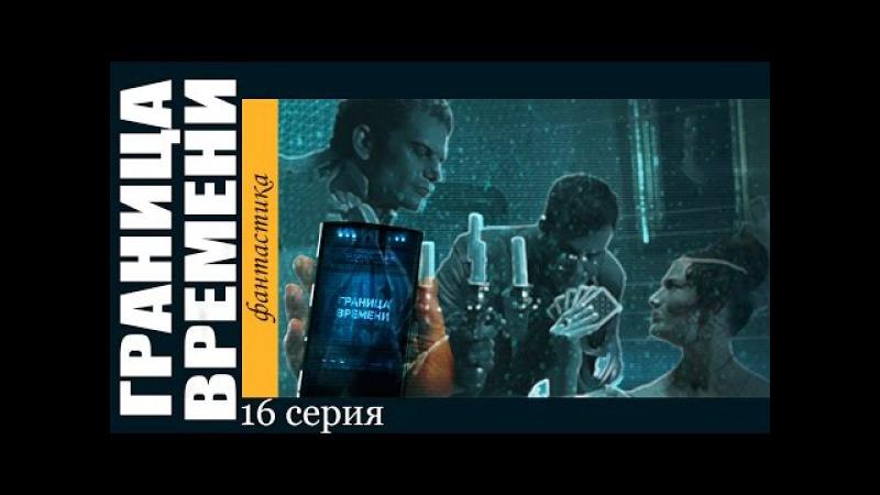 Граница времени - 16 серия (сериал 2015) смотреть онлайн