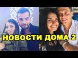 Минет для Елисея, Барзиков и Пинчук помирились! Новости дома 2 (эфир от 24 ноября, день 4581)