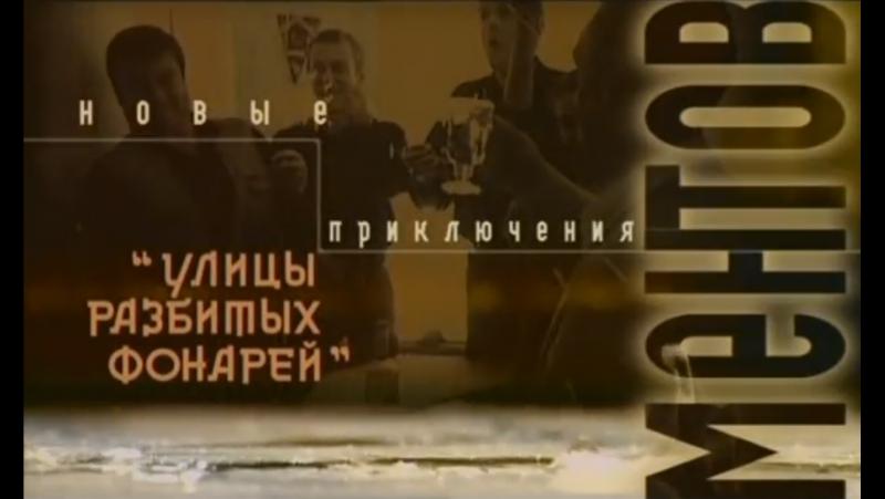 Улицы разбитых фонарей - 2. Новые приключения ментов. Раритет (22 серия, 1999) (16)