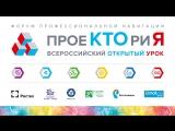 Всероссийский форум профессиональной навигации:  День 4