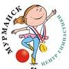 Художественная гимнастика в Мурманске