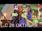 Дублированный трейлер фильма «Мы – монстры»