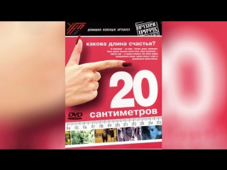 20 сантиметров - 20 centimeters - hd видеохостинг