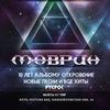 Группа Маврин|Нижний Новгород|11.11.2016