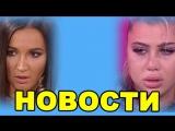 25 ОКТЯБРЯ - ДОМ 2 НОВОСТИ И СЛУХИ, ondom2.com