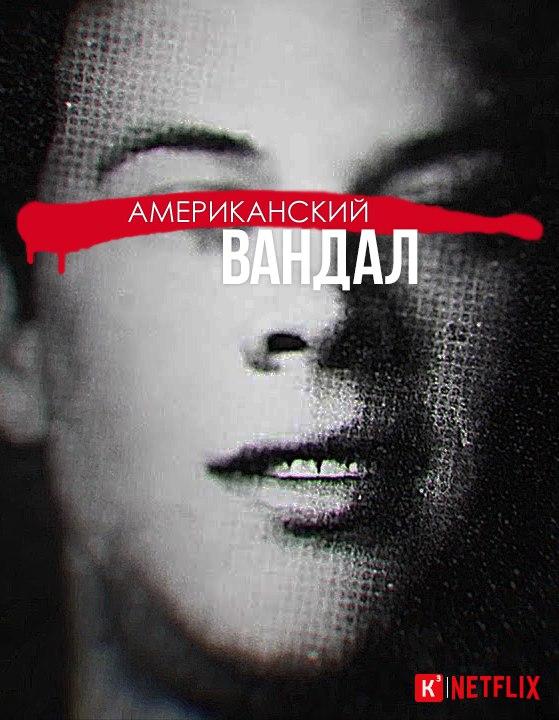 Американский вандал 1 сезон 8 серия Кубик в Кубе | American Vandal