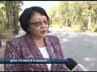 День трезвости в Кызыле