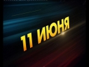 Опасный Генри - Серия Опасный вышибала АНОНС mult-karapuz