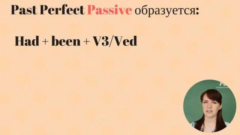 Passive Voice (часть 3) для группы времен Perfect от Ригины LinguaFox