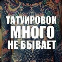 tattoo.krasnodar