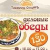 "Ресторан ""Товарищ СухофЪ"" г. Ульяновск"