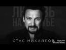 Стас Михайлов - Нас обрекла любовь на счастье
