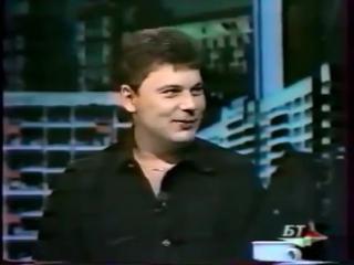 Карамболь - в гостях Ю.Клинских (отрывок, Минск 1997)