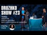 Дружко Шоу #23