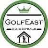 """Мини-гольф """"GolfEast"""" Vladivostok"""