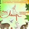 Контактный Зоопарк МОЙ МАЛЕНЬКИЙ МИР | Москва