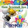"""Газета """"Наш Зеленый Дол. Зеленодольск"""". Конкурсы"""