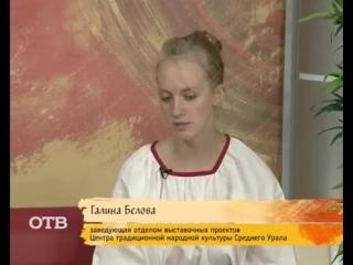 Сватовство, смотрины и рукобитие- брачные традиции Урала