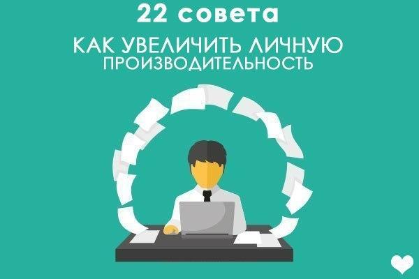 22 совета по увеличению личной производительности:  1. Не откладывай