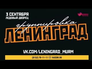 Ленинград в Мурманске: 20 лет на радость!