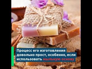 Мыло ручной работы: рецепты и секреты