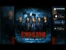 Кипелов - Косово Поле (Радиоверсия) (Аудио)