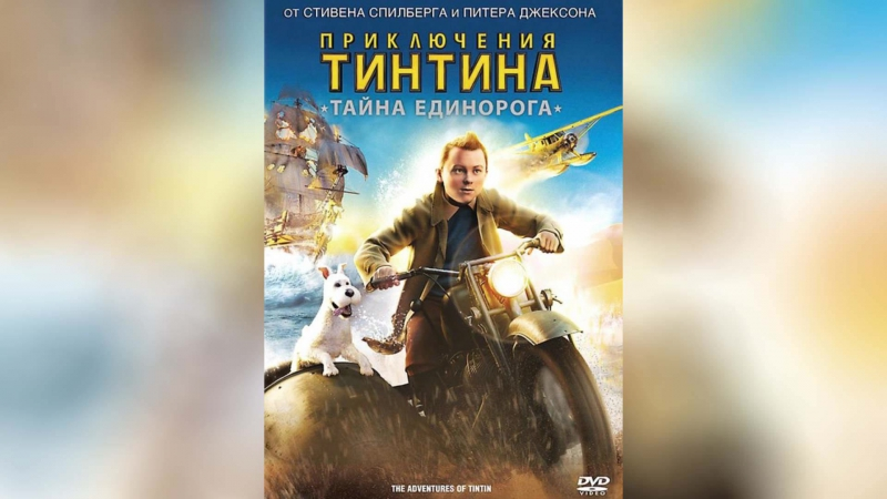 Приключения Тинтина Тайна Единорога (2011) | The Adventures of Tintin