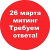 Требуем ответа Череповец. Митинг 26 марта
