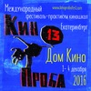 Фестиваль «КИНОПРОБА»