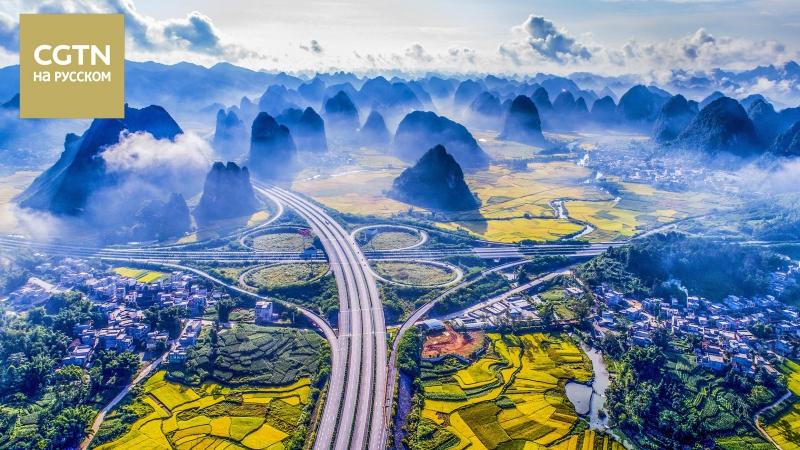 Скоростное шоссе Хэна пролегает вдоль живописных пейзажей в Гуанси-Чжуанском автономном районе