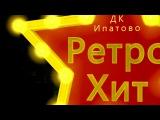ДК Ипатово. Ретро-Хит. 10.12.16 г.