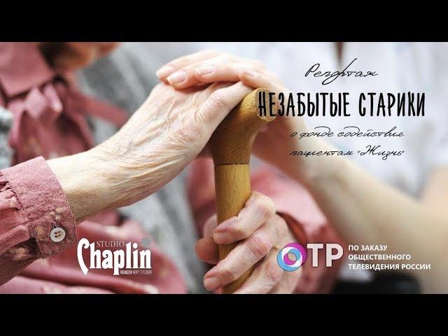 Репортаж Незабытые старики - фонд Жизнь