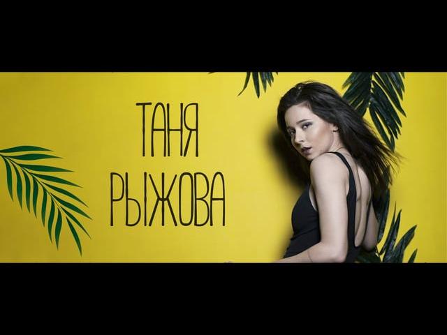 Таня Рыжова | Танцы на ТНТ