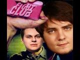 Бойцовский клуб(Fight Club)