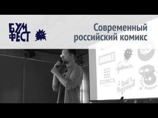 Бумфест 2017:Доклад «Современный российский комикс», Алексей Павловский (организатор проекта ComixStudies).