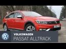 Volkswagen Passat Alltrack тест драйв для поездок на дачу отличный variant