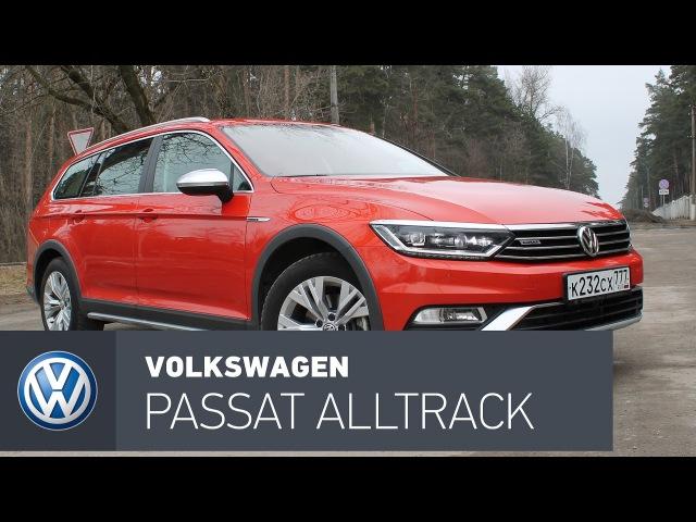 Volkswagen Passat Alltrack тест-драйв, для поездок на дачу отличный variant.