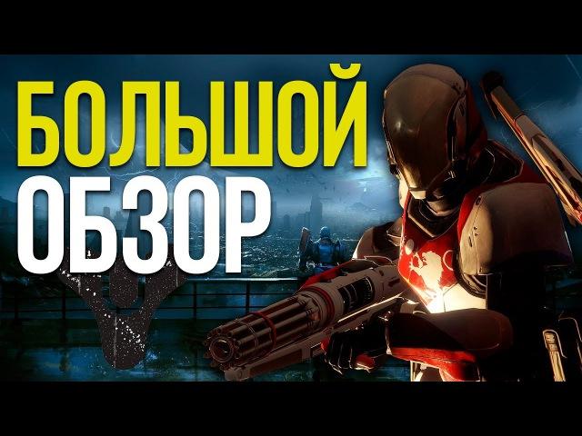 Обзор Destiny 2 - опять наступили на те же грабли?