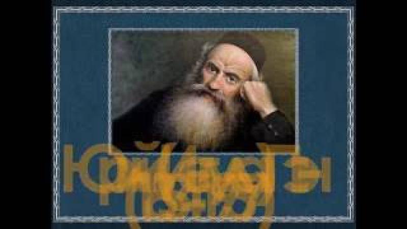 Юдель Пэн (1854-1937)