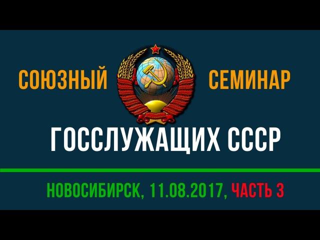 Как, зачем и почему нужно возрождать Союз ССР (В.С. Рыжов) - Часть 3 - 11.08.2017