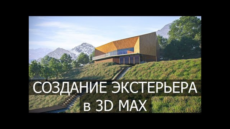 Создание экстерьера в 3d max