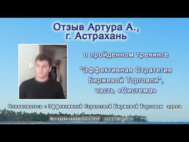 Отзыв Артара А., Астрахань о пройденном тренинге ЭСтБТ в части Система