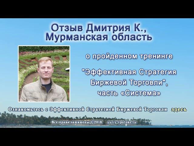 Отзыв Дмитрия К., Мурманская обл. о пройденном тренинге ЭСтБТ в части Система