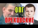 Ореховская ОПГ. Сильвестр и Ореховская братва. Мафия из 90-х.