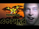 Mememetal - Африка (feat. Геннадий Афро Горин)